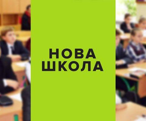 Основні зміни у навчальному процесі згідно проекту «Нова українська школа»